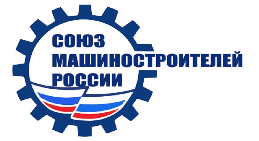 Ивановское РО ОООР Союз Машиностроителей